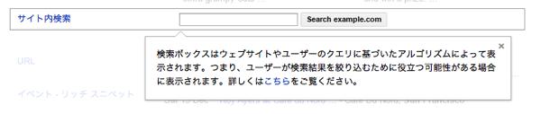 検索結果にWEBサイト内の検索窓が表示される2