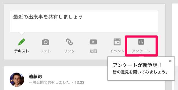 Google+でアンケート機能