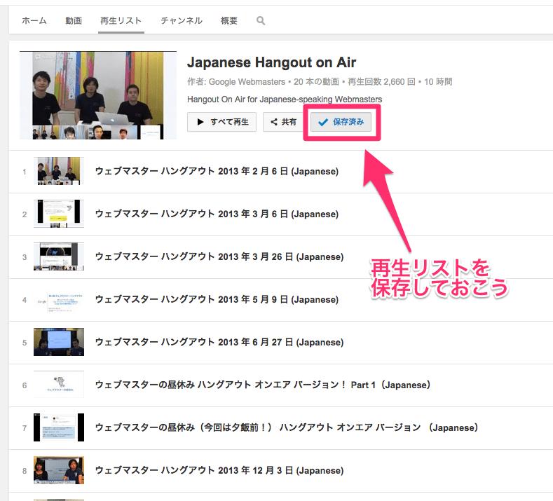 Youtube再生リストを保存する