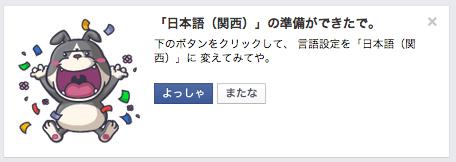 Facebookが関西弁