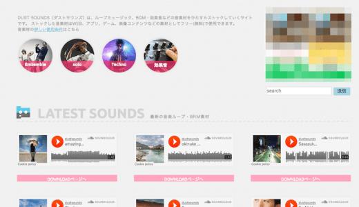 無料で動画のBGMに使える素材がダウンロードできる【DUST SOUNDS】