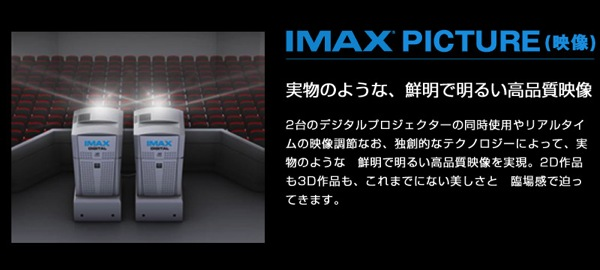 Whats imax1 remastering03