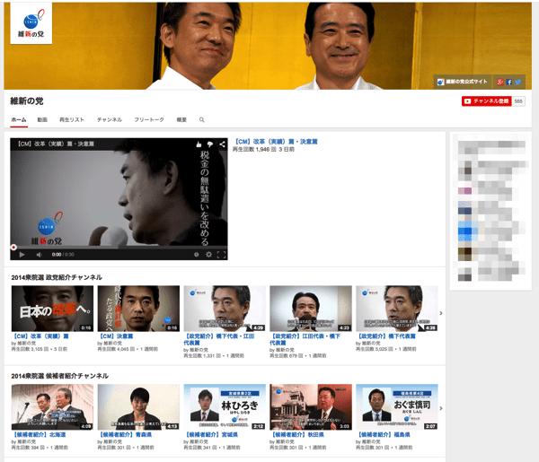 維新の党YouTubeチャンネル