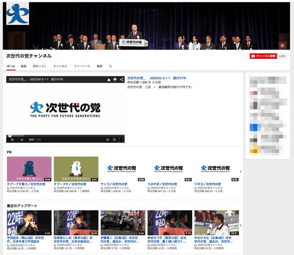 次世代の党YouTubeチャンネル