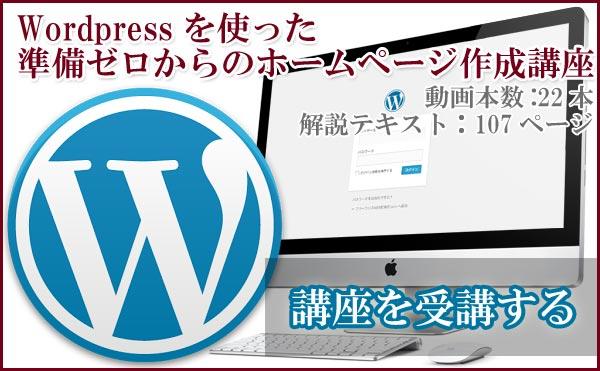 Wordpressを使った準備ゼロからのホームページ作成講座