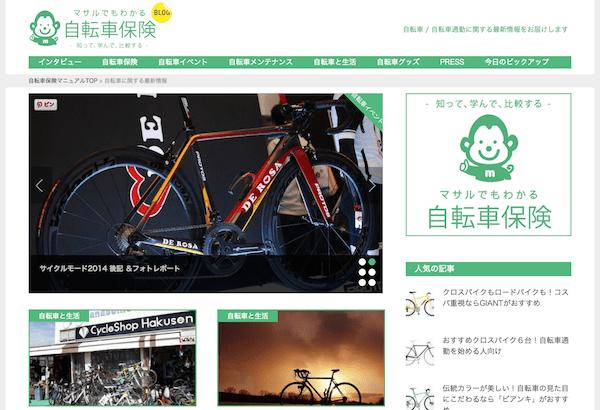 自転車創業 マサル ブログ