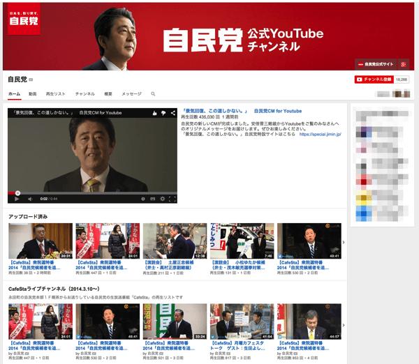 自民党のYouTubeチャンネル