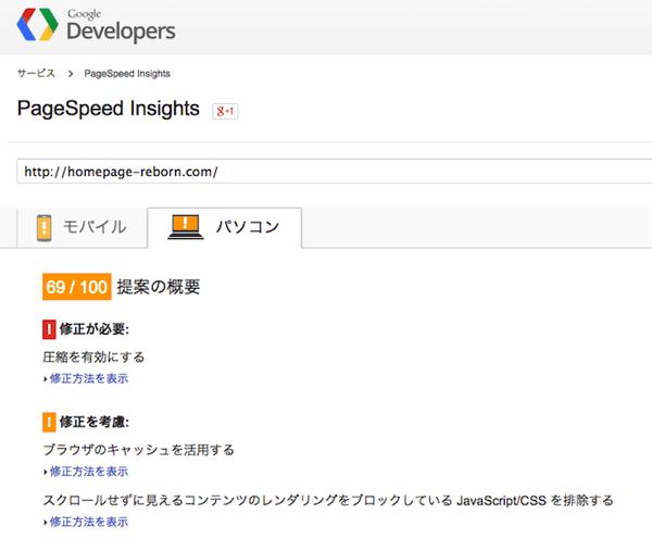 高速化対策後のPageSpeed Insightsチェック