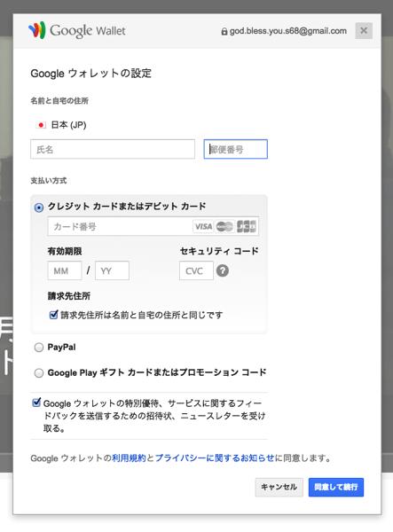 Google ウォレット