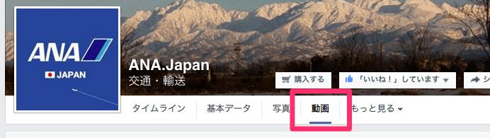 Facebookページの動画タブ