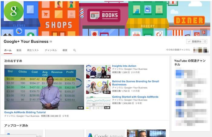 ビジネスにGoogleをどう活かすかのヒントを得るYouTubeチャンネル