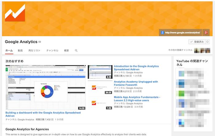 GoogleアナリティクスのYouTubeチャンネル
