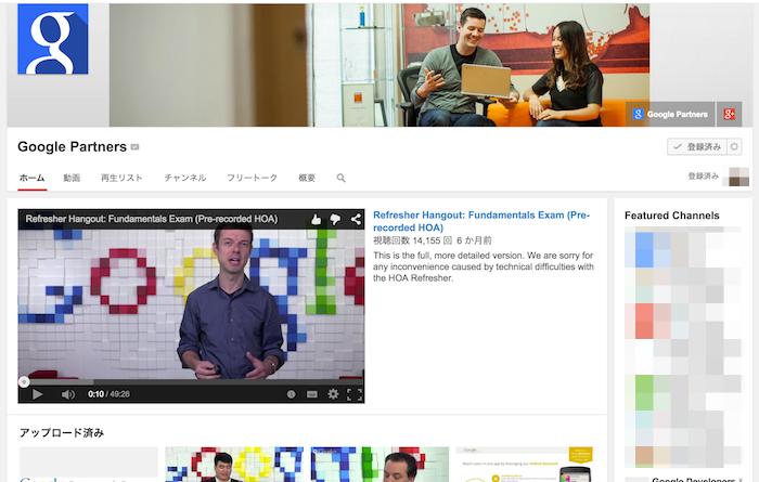 GooglePartnersのYouTubeチャンネル