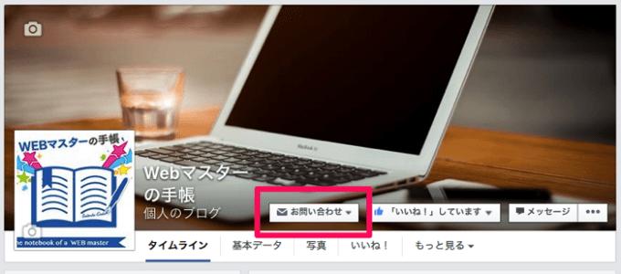 FacebookページにCall to Actionボタンを設置できる