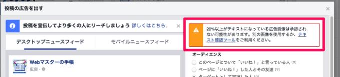 facebookのテキスト確認ツール