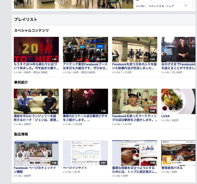 Facebookページで動画のプレイリスト