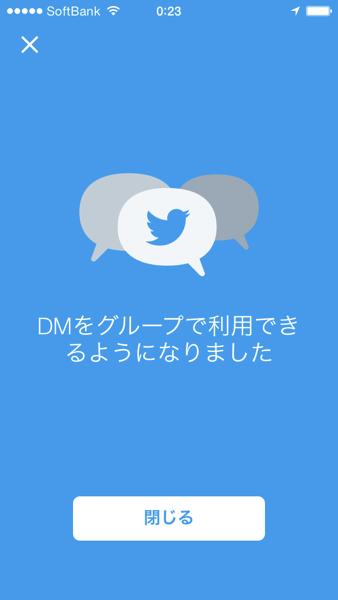 Twitterでグループメッセージを送る