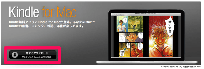 Kindle for Macをインストール