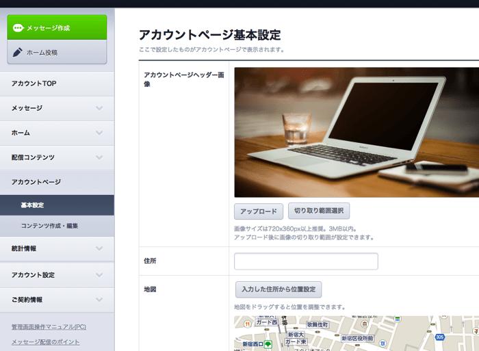 LINE@のアカウントページ作成