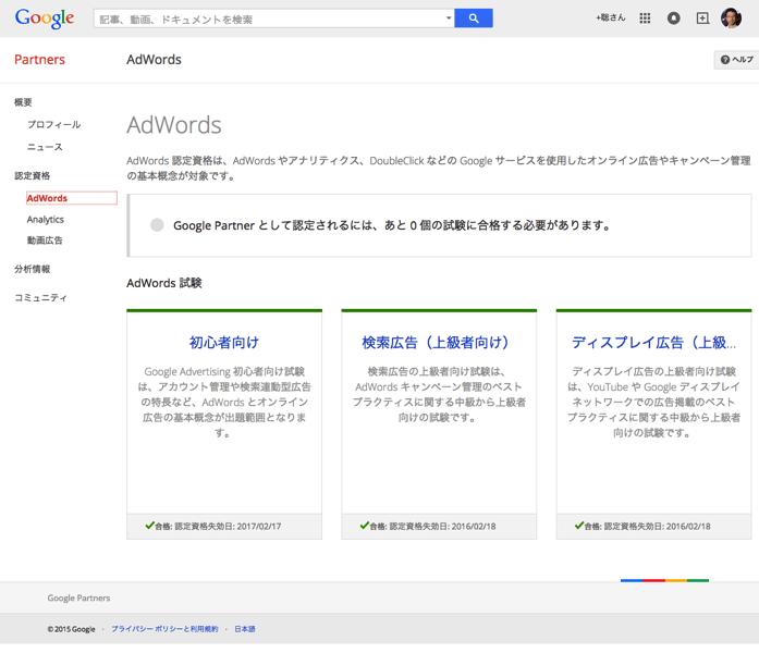 GoogleAdWords認定資格