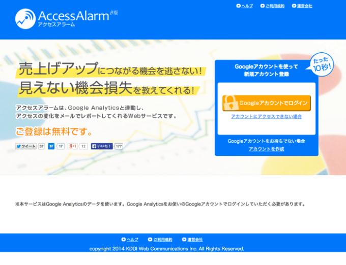 AccessAlarm