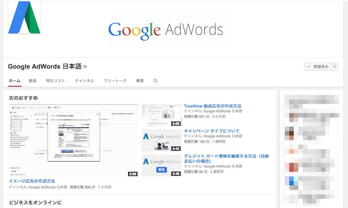 GoogleAdwordsのYoutubeチャンネル