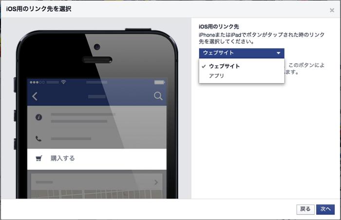 FacebookページのCall to Actionボタン設定方法|iOS
