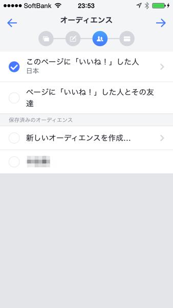 Facebook広告マネージャで広告作成5
