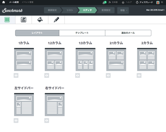 Benchmark Emailでメール作成4