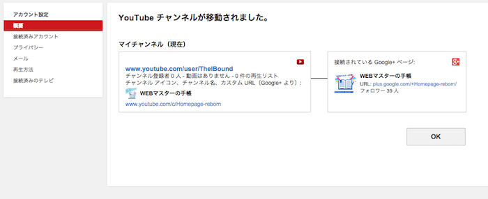 YouTubeチャンネルの移行完了