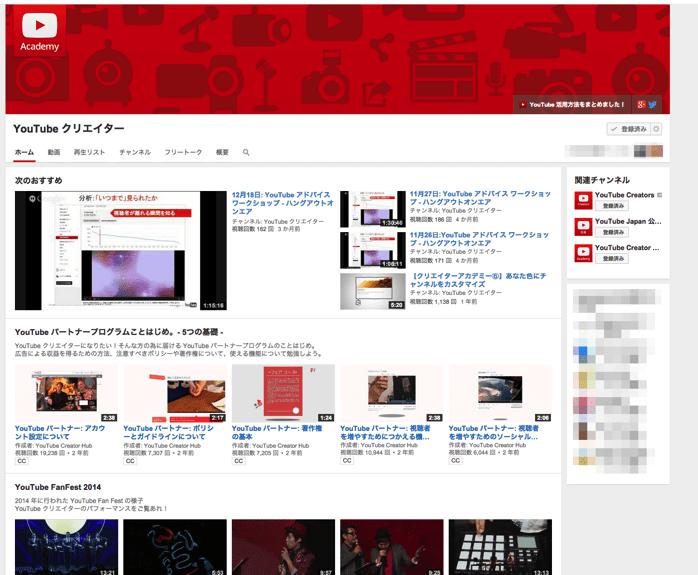 YouTubeクリエイターチャンネル