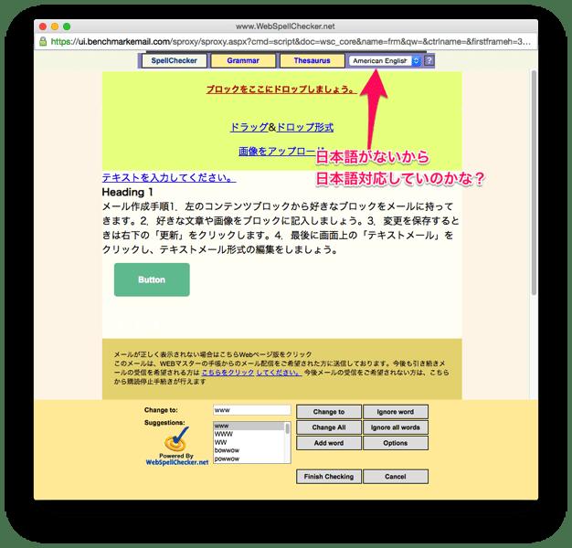 Benchmark Emailでメールのスペルチェック