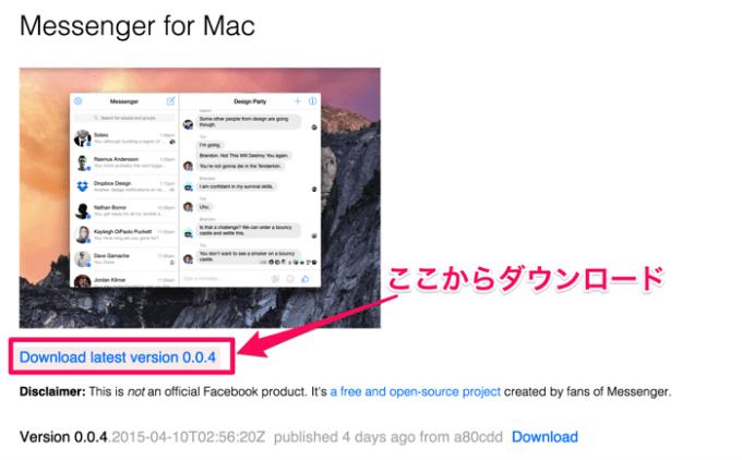 Messenger for Macのダウンロード