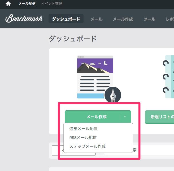 Benchmark EmailでのHTMLメール作成