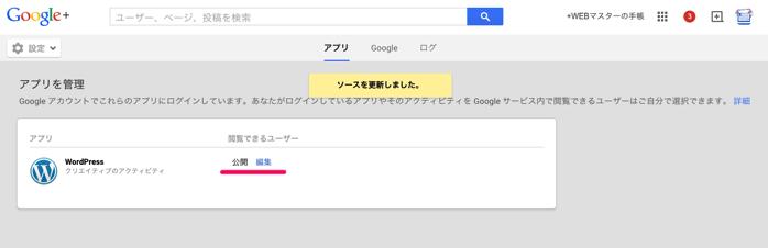 「閲覧できるユーザー」が一般公開に設定