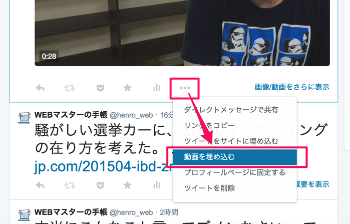 Twitterの動画を埋め込む