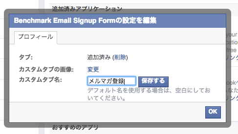Facebookページのタブを編集する