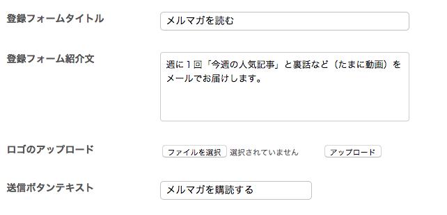 登録フォームの文言設定