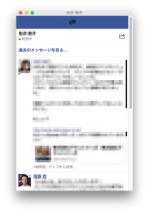 Chromeの拡張アプリ「Facebook Messenger」