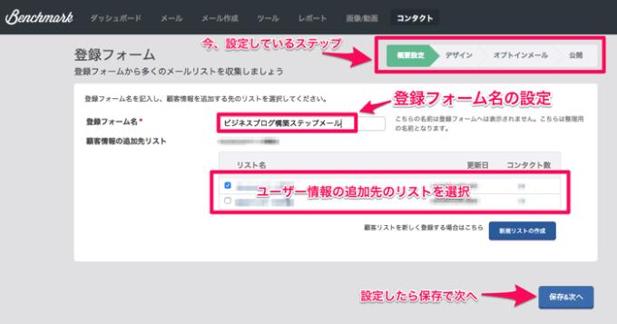 Benchmark Emailで登録フォームの概要設定