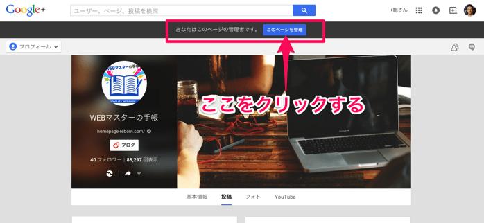 Google+ページの管理画面を開く