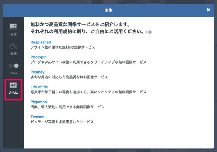 Benchmark Emailで無料の画像提供サービス