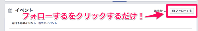 Facebookpページのイベントを購読する2