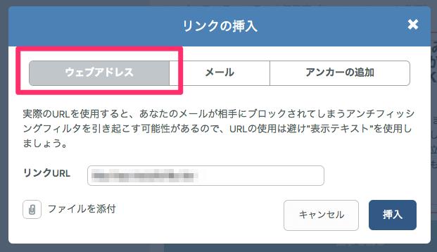 Benchmark Emailで画像にWEBサイトへのリンクを貼る