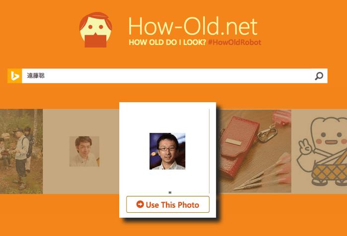 How−Old.netで顔写真検索