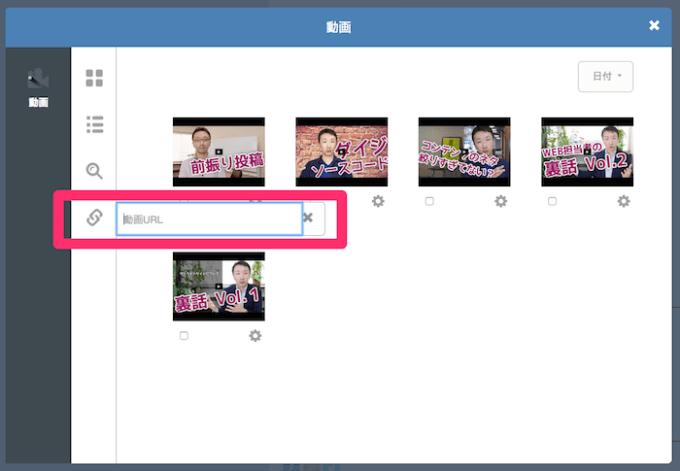 Benchmark Emailで動画を貼り付ける