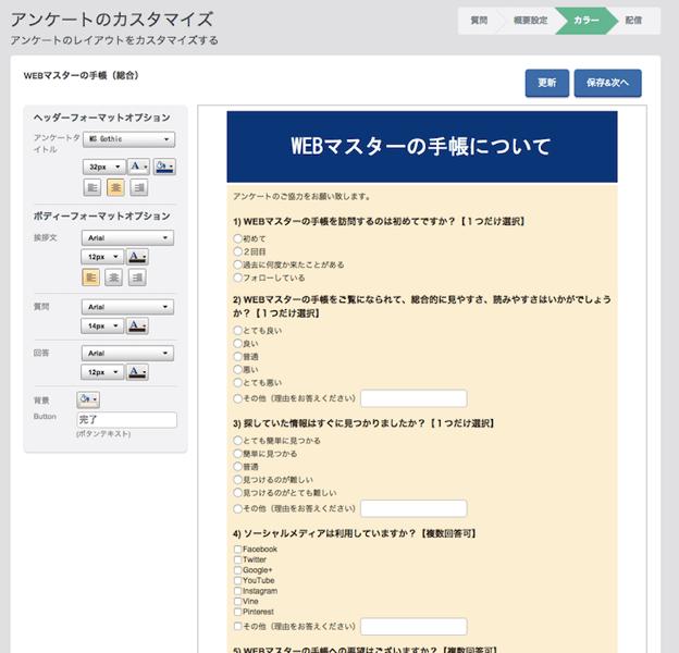 アンケートフォームのデザインの変更