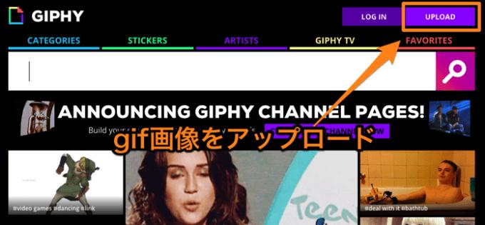 Giphyにgif画像をアップロード