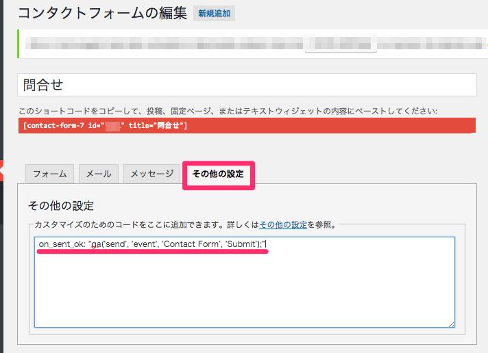 ユニバーサル アナリティクスでContact Form7の「送信ボタン」がクリックされた数を計測する