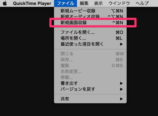 PC画面の操作を動画撮影するなら「Quick Time Player」